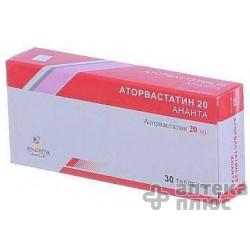 Аторвастатин таблетки п/о 20 мг №30