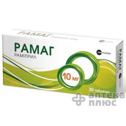 Рамаг табл. 10 мг №30