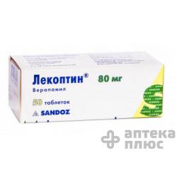 Лекоптин таблетки п/о 80 мг №50