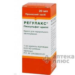 Регулакс Пикосульфат кап. флакон-капельн. 20 мл №1