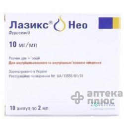 Лазикс Нео раствор для инъекций 1% ампулы 2 мл №10