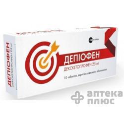 Депиофен таблетки п/о 25 мг №10