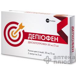 Депиофен раствор для инъекций 50 мг/2 мл ампулы 2 мл. №5
