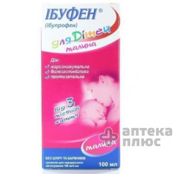 Ибуфен Для Детей суспензия орал. 100 мг/5 мл флакон 100 мл, малина №1