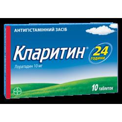 Кларитин таблетки 10 мг №10