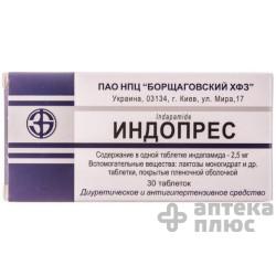 Индопрес таблетки п/о 2,5 мг №30