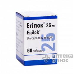 Эгилок таблетки 25 мг №60