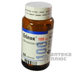 Эгилок таблетки 100 мг №60