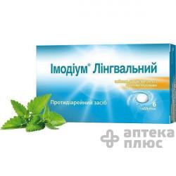 Имодиум Лингвальный таблетки дисперг. 2 мг №6