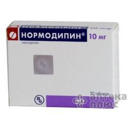 Нормодипин таблетки 10 мг №30