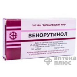 Венорутинол капсулы 300 мг №20