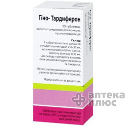 Гино-Тардиферон таблетки пролонг. №30