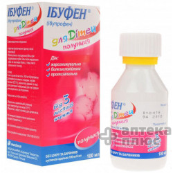 Ибуфен Для Детей суспензия орал. 100 мг/5 мл флакон 100 мл, клубника №1