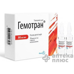 Гемотран раствор для инъекций 50 мг/мл ампулы 5 мл №10