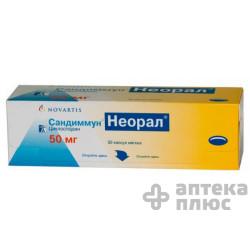 Сандиммун Неорал капсулы 50 мг №50