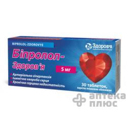 Бипролол таблетки п/о 5 мг №30