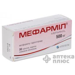 Мефармил табл. п/о 500 мг №30