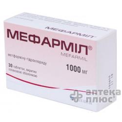 Мефармил табл. п/о 1000 мг №30