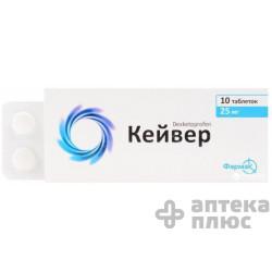 Кейвер таблетки п/о 25 мг блистер №10