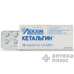 Кетальгин таблетки 10 мг блистер №10