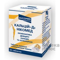 Кальций-D3 таблетки д/жев. апельсиновый вкус №20