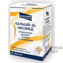 Кальций-D3 таблетки д/жев. апельсиновый вкус №50