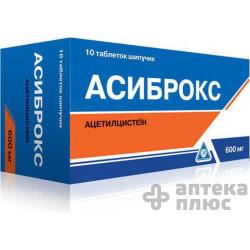 Асиброкс таблетки шип. 600 мг №10