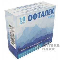 Офталек раствор для инъекций 10 мг/мл ампулы 1 мл №10