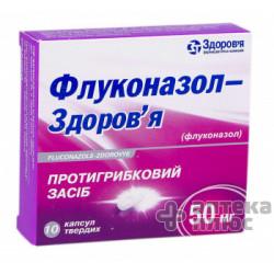 Флуконазол капсулы 50 мг №10