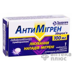 Антимигрен таблетки п/о 100 мг №1