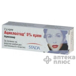 Ациклостад крем 5% туба 2 г №1