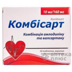 Комбисарт табл. п/о 10 мг + 160 мг №30