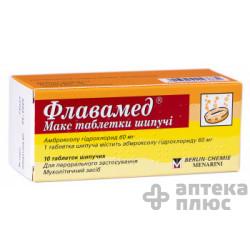 Флавамед Макс таблетки шип. 60 мг туба №10