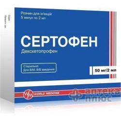 Сертофен раствор для инъекций 50 мг/2 мл ампулы 2 мл №5