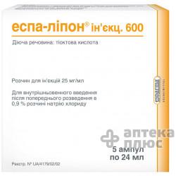 Эспа-Липон раствор для инъекций 600 мг ампулы 24 мл №5