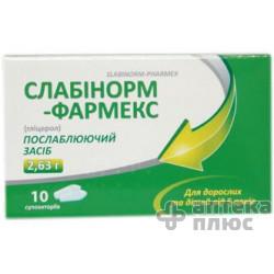 Слабинорм супп. рект. 2630 мг №10