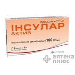 Инсулар Актив раствор для инъекций 100 МЕ/мл флакон 5 мл №5