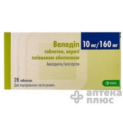 Валодип таблетки п/о 10 мг + 160 мг №28