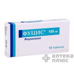 Фуцис таблетки 100 мг №10