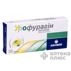 Урофурагин таблетки 50 мг блистер №30