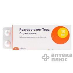 Розувастатин таблетки п/о 10 мг №30