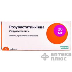 Розувастатин таблетки п/о 20 мг №30