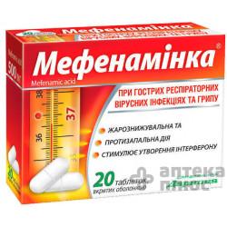 Мефенаминка таблетки п/о 500 мг №20