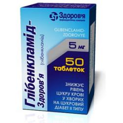 Глибенкламид 5 мг контейн. №50
