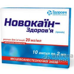 Новокаин раствор для инъекций 2% ампулы 2 мл №10