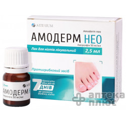 Амодерм Нео лак д/ногтей 50 мг/мл флакон 2,5 мл