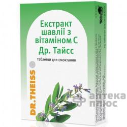 Шалфея Экстракт С Витамином C таблетки д/сос. №24