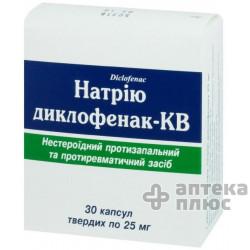 Диклофенак капсулы 25 мг №30