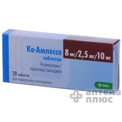 Ко-Амлесса табл. 8 мг/2,5 мг/10 мг №30