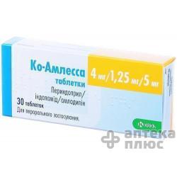 Ко-Амлесса табл. 4 мг/1,25 мг/5 мг №30